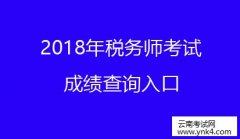 云南省考试中心:2018年税务师考试成绩查询入口及相关事项