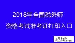 云南省考试中心:2018年全国税务师职业资格考试准考证打印入口