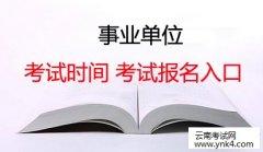 云南人事考试网:事业单位考试时间及报名入口