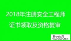 云南人事考试网:2018年注册安全工程师资格考试复审及证书领取