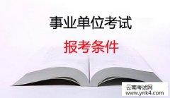 云南人事考试网:事业单位考试报考条件