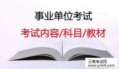 云南人事考试网:事业单位考试科目、考试内容及考试教材