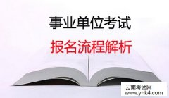 云南人事考试网:事业单位考试报名流程解析
