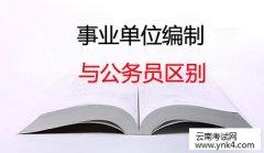 云南人事考试网:事业单位编制和公务员不同