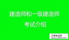 云南省考试中心:建造师和一级建造师考试介绍