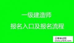 云南省考试中心:一级建造师考试报名入口及报名流程