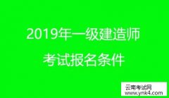 云南省考试中心:2019年一级建造师考试报名条件