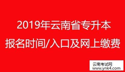 学历提升:2019年云南省专升本报名时间/入口及网上缴费须知