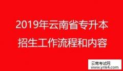 云南招考频道:2019云南省普通高等学校本科招生考试流程及内容