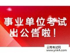 事业单位:2019年云南省大理州事业单位招聘专业技术人员