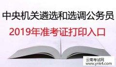 云南公务员考试:2019中央机关遴选和选调公务员准考证打印入口