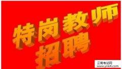 云南人事考试网:2019年云南特岗教师招聘考试报名时间
