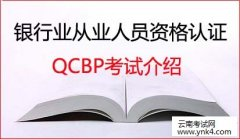 银行从业资格考试:中国银行业从业人员资格认证(QCBP)介绍