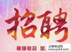 云南人事考试网:2019年富滇银行股份有限公司管理岗位选聘