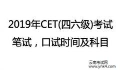 中国教育考试网:2019年CET(四六级)笔试,口试考试时间及科目