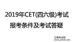 中国教育考试网:2019年四六级考试报考条件及考试答疑