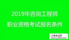 云南人事考试网:2019年咨询工程师(投资)职业资格考试报名条件