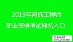 云南人事考试网:2019年咨询工程师(投资)职业资格考试报名入口
