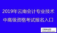 云南省考试中心:2019云南会计专业技术中高级资格考试报名入口