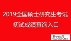 云南招考频道:云南省2019全国硕士研究生招生考试初试成绩查询