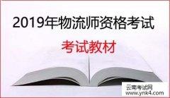 云南考试网:2019年物流师及物流师职业资格考试考试教材