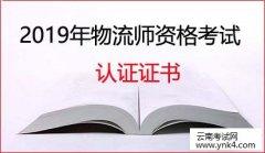 云南考试网:2019年物流师及物流师职业资格考试认证证书