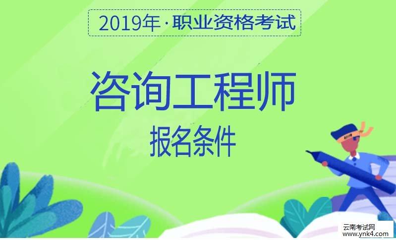 云南人事考试网:2019咨询工程师(投资)职业资格考试报名条件