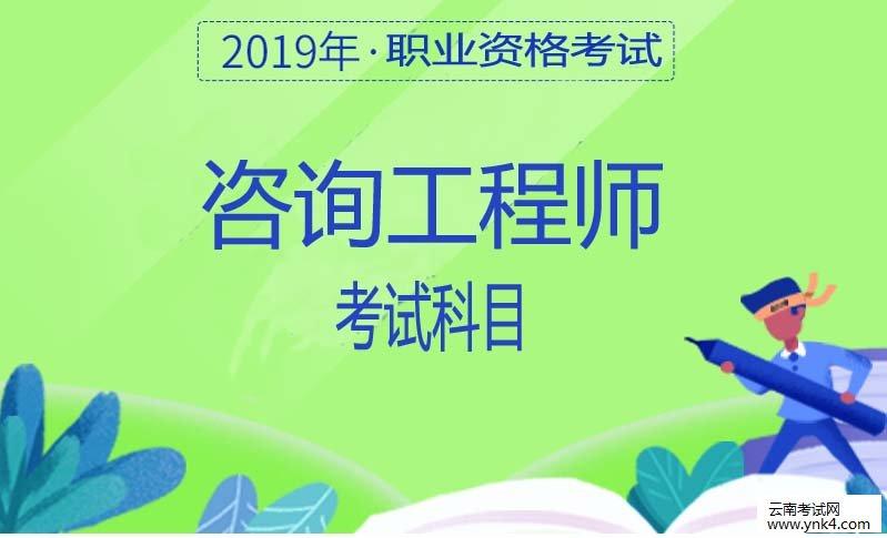 云南人事考试网:2019咨询工程师(投资)职业资格考试考试科目