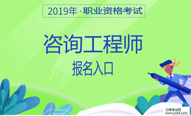云南人事考试网:2019咨询工程师(投资)职业资格考试报名入口