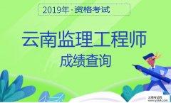 云南人事考试网:2019年监理工程师资格考试云南考试成绩查询