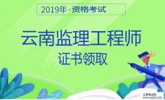 云南人事考试网:2019年监理工程师资格考试云南证书领取