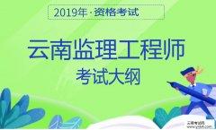 云南人事考试网:2019年监理工程师资格考试云南考试大纲