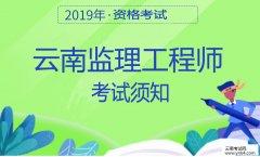 云南人事考试网:2019年监理工程师资格考试云南考试须知