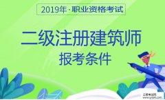 云南人事考试网:2019年云南省二级注册建筑师资格考试报考条件