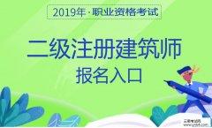 云南人事考试网:2019年云南省二级注册建筑师资格考试报考程序