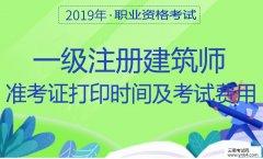 云南人事考试网:2019云南一级注册建筑师资格考试准考证及费用