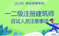 云南人事考试网:2019全国一、二级注册建筑师应试人员注意事项