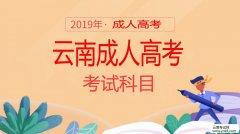 成人高考:2019年云南成人高考考试科目