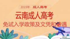 成人高考:2019年云南成人高考免试入学政策及毕业文凭和待遇