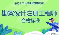 中国人事考试网:2018年度勘察设计注册工程师资格考试合格标准