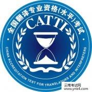 中国人事考试网:2018下半年翻译专业资格(水平)考试合格标准