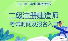 二级建造师:2019云南省二级建造师执业资格考试时间及报名入口