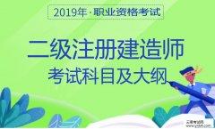 二级建造师:2019云南省二级建造师执业资格考试科目及大纲