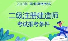 二级建造师:2019年云南省二级建造师执业资格考试报考条件
