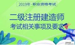 二级建造师:2019云南省二级建造师执业资格考试相关事项及要求