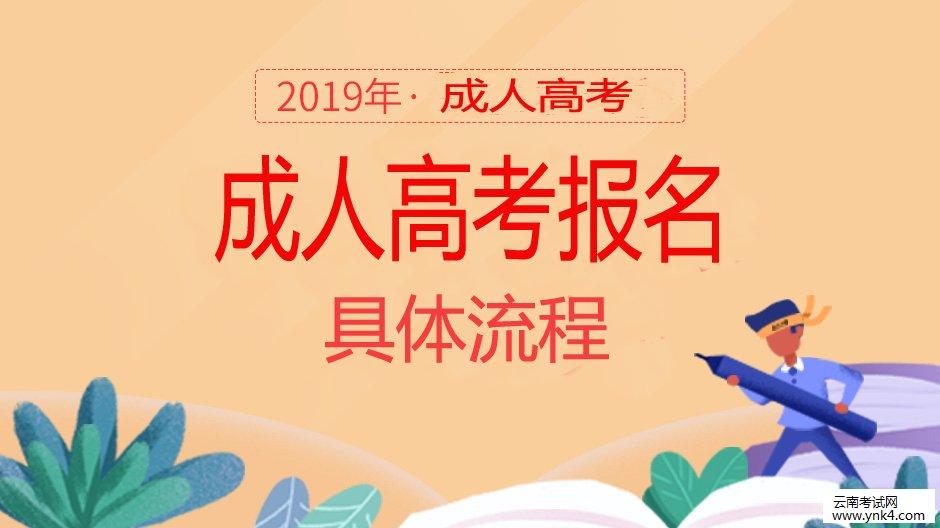 成人高考:2019年云南成人高考报名具体流程入口