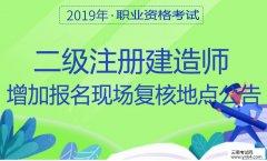 2019年增加云南省二级建造师执业资格考试报名现场复核地点公告