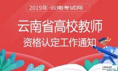 教师资格:2019年云南省高校教师资格认定工作通知