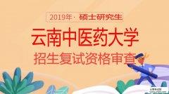 硕士研究生:2019年云南中医药大学硕士研究生招生复试资格审查
