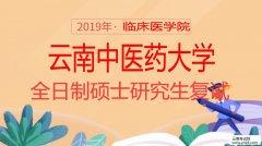 硕士研究生:2019年云南中医药大学全日制硕士研究生复试通知